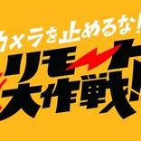 """上田慎一郎監督、""""完全リモート""""で短編映画制作 『カメラを止めるな!』キャスト再集結"""