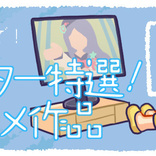 SPICEアニメ・ゲーム班オススメ!今だからこそ観たい!家で楽しめるアニメ三選 Vol.2