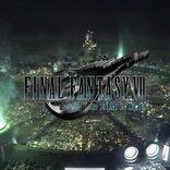『FINAL FANTASY VII REMAKE』レビュー:リメイクというよりも、生まれ変わった新生『FF7』