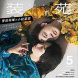 菅田将暉と小松菜奈「好き?」「すげー好き」でドキドキ「これは付き合ってる!」