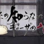 TVアニメ『ドロヘドロ』1日限定でBlu-ray BOX 下巻収録のOVA「あなたの知らないギョーザの怪」を公開