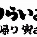 おかえり 寅さん! 「シリーズのなかで、これほど泣いた映画はない」坂本龍一も激賞の第50作目映画が早くもパッケージ化