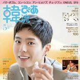 パク・ボゴム『韓流ぴあ』4度目の表紙&巻頭、1stアルバムに対する思いとは?