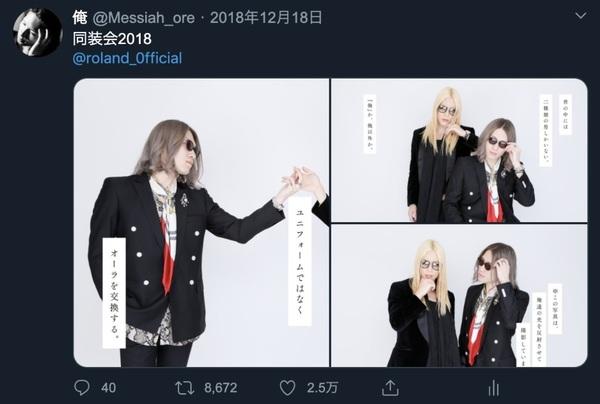俺 twitterより https://twitter.com/Messiah_ore