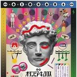 ヤマザキマリ最新作が珍TVアニメ化!『別冊オリンピア・キュクロス』アフレコレポートが到着