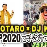DJ KOO、オリジナル要素満載『PPAP-2020-』に「ガチソープ持ってて笑いました」