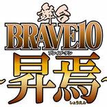 舞台『BRAVE10~昇焉~』全キャスト公開!会場はところざわサクラタウンに