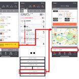 タクシー配車アプリ「S.RIDE」と「乗換案内」が連携