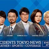 東京事変、ライブ映像23タイトルを一挙公開