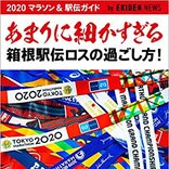 箱根駅伝ロスの皆様へ、こんな本をみつけました。