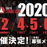 東京コミコン2020開催決定! ただし「コロナウイルスなどの影響がある場合、開催の中止または延期となる可能性」