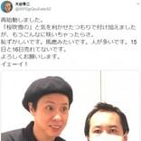 大倉孝二、納豆買い占めに「本当にさもしい奴ら」「自分だけ助かろうとするのはやめてくれ」