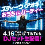 スティーヴ・アオキが今夜、日本のファンに向けTikTokスペシャル生ライヴを緊急配信