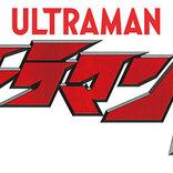 新TVシリーズ『ウルトラマンZ』主題歌 遠藤正明・ED 曲 玉置成実に決定!ゼット、ジードの新たな姿も