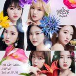 清純さが魅力なアイドルグループ・OH MY GIRLが魅力的な理由とは!