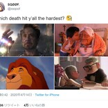 映画のキャラクター限定です 「誰の死が一番つらかった?」