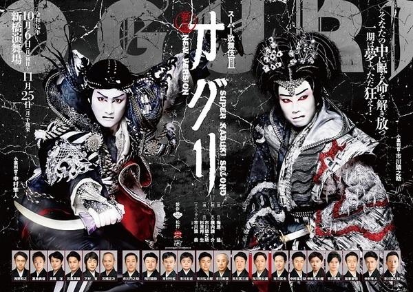 スーパー歌舞伎II(セカンド)『新版 オグリ』 ※新橋演舞場での上演時のチラシビジュアル