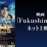 映画『Fukushima 50』異例のネット配信決定