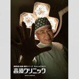 高須院長、「心配なう」ツイートでも本人が心配された危うい行動とは?