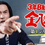 『3年B組金八先生』全8シリーズ&スペシャルをParaviで完全初配信