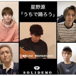 SOLIDEMO 星野源「うちで踊ろう」のアカペラコラボ動画を配信