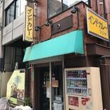 【日本カレー紀行】外出自粛が終わったら食べたい!100年の時代の荒波を乗り越えてきた三越前のインドカレースタンド「フジヤ」