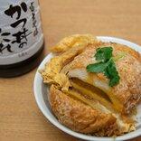 富士そば公式のかつ丼タレ(本物)で「強制卵とじ」しまくってみた / タレレシピも公開