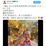 アントニオ猪木さん「『君』という字をカタカタにバラせば 『コ・ロ・ナ』」「君の為、せめて おくろう投げキッス」ツイートに反響