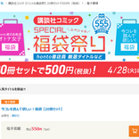 【電子書籍】講談社コミック スペシャル福袋祭り開催中! 1万円相当の書籍が550円で販売していたので買ってみた / ネタバレなし