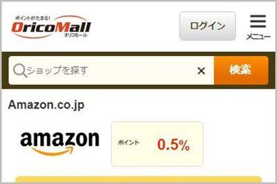 amazon ポイント 還元