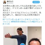 ドラゴンボール・ベジータ役の堀川りょうさんが浦和レッズの槙野智章さんと「ファイナルフラッシュコラボ」 R藤本さんも参加