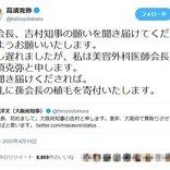 高須克弥院長が孫正義会長に「吉村知事の願いを聞き届けてくださるようお願いいたします」「お礼に孫会長の植毛を寄付いたします」