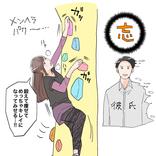 メンヘラの趣味=彼氏。ってダメ?|ミオヤマザキのメンヘラ論 第十五回【連載】