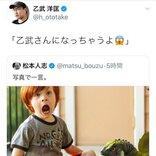 松本人志さんの「写真で一言。」ツイートに乙武洋匡さんが自虐的な回答 松本さん「おぉ!」