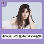 【ニュースを振り返り】4/16(木)~17(金):音楽ジャンルのおすすめ記事
