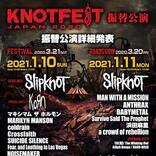 【KNOTFEST JAPAN 2020】振替公演が2021年1月開催、詳細発表
