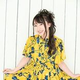 水樹奈々の新シングル「おばけずかん」配信リリース、作詞作曲は大石昌良