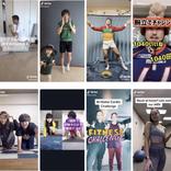 外出自粛が続く中TikTokで自宅トレーニング動画が大人気に!「#休校チャレンジ」でも大きな盛り上がりが!