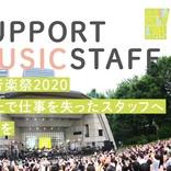 『日比谷音楽祭2020』開催中止で仕事を失った裏方スタッフへのクラウドファンディングを実施