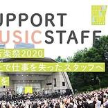 中止となった【日比谷音楽祭】が、当日稼働する予定だったスタッフに対しクラウドファンディングをスタート