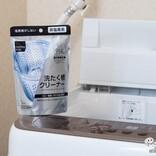 うわっ! 水が灰色に…汚れ落ち抜群『matsukiyo 洗たく槽クリーナー(非塩素系・塩素系)』を試してみた!