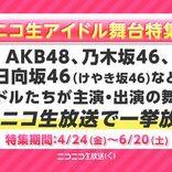 AKB48、乃木坂46、日向坂46出演の舞台・2.5次元ミュージカル全23本がニコ生で一挙放送