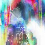 TK from 凛として時雨、「彩脳-TK Side-」配信リリース決定