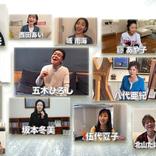 八代亜紀らが在宅ワークで坂本九「上を向いて歩こう」を歌唱した映像公開