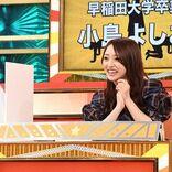 """AKB48横山由依&向井地美音もドキドキヒヤヒヤ、超難問クイズで""""オンリー1""""目指す"""