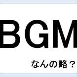 【クイズ】BGMって何の略だか言える?意外に知らない!