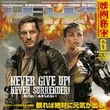 『映画秘宝』復刊号発売! 2010年代映画ベスト1位は『マッドマックス 怒りのデス・ロード』