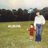 和田唱が平野レミ&和田誠と親子共演、アルバム『ALBUM.』ジャケット公開