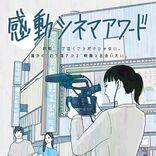 宮沢氷魚、福地桃子ら所属事務所が主催 『感動シネマアワード』グランプリ6作品が発表に