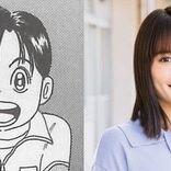 佐藤二朗主演『浦安鉄筋家族』広瀬アリス、ぺこぱ・シュウペイらの出演が決定